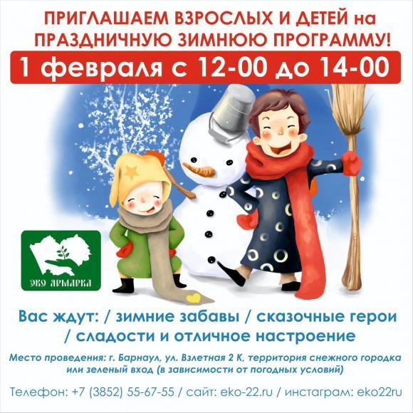 Эко-ярмарка приглашает взрослых и детей на зимнюю праздничную программу
