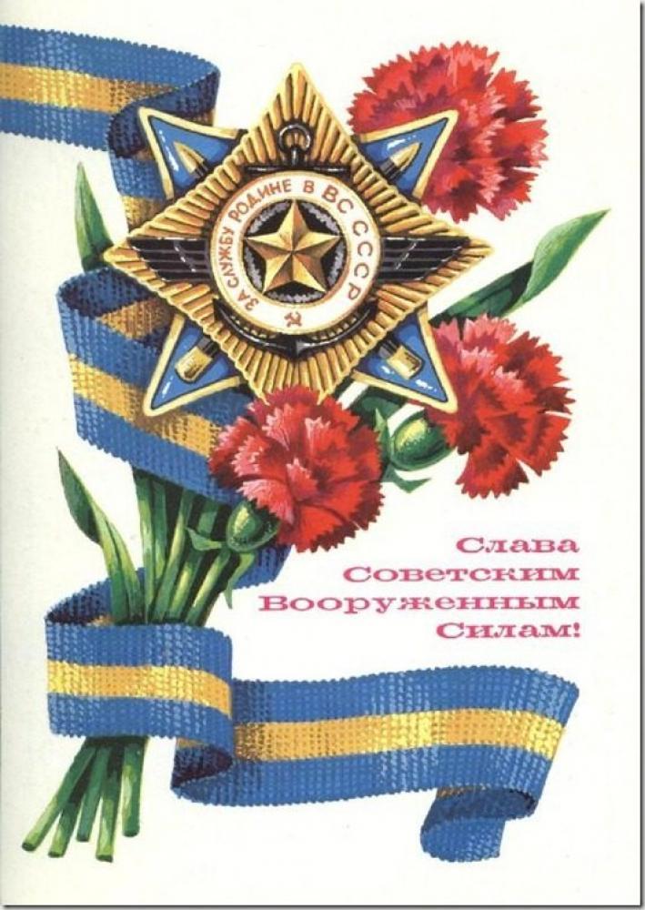 подтверждение советские открытки к дню защитника отечества этими деньгами